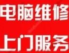 061 武昌区电脑维修上门服务 监控网络笔记本台式机上门维修