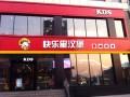 武汉汉堡炸鸡项目十佳品牌招商 免费培训
