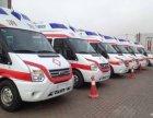雷州私人救护车出租安全专业