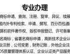 阳信商标注册专利/滨州本地公司商标申请,专利申请
