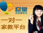 E趣堂网络教育加盟
