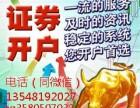 南京股票开户 佣金一般 是多少,现在 最低可以多少