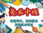 上海美術培訓學校 專業素描 水粉 油畫培訓 多個校區