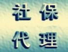 北京社保公積金代繳補繳 社保跨年補繳