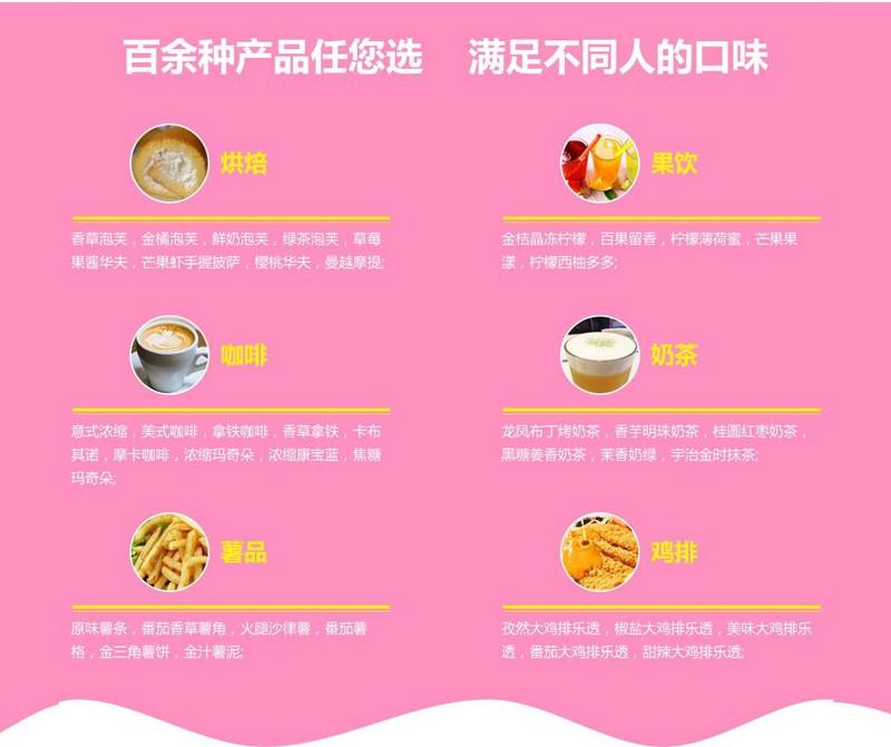 BQ奶茶小吃甜品加盟 1店顶6店 一年四季无淡季-全球加盟网