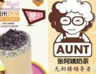 阿姨奶茶 奶茶加盟 无奶精奶茶 最赚钱的奶茶店