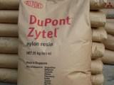 供应塑胶原料尼龙PA美国杜邦para 增强尼龙