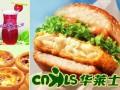北京汉堡加盟 汉堡店加盟排行榜 华莱士加盟费及加盟条件