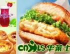 北京汉堡加盟 汉堡店加盟榜 华莱士加盟店多少钱