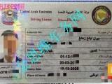 迪拜驾照可以换中国驾照吗