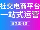 武汉公众号商城代运营公司