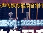 药店 药房广告语 广告词 免费参考 专业广告录音制