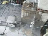 专业混凝土切割拆除