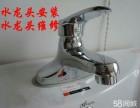 福山开发区专修水电暖马桶