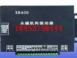 XB400永磁机构驱动器+全国包邮