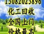 广州回收染料再利用