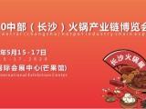 2020长沙火锅烧烤食材及用品展览会
