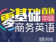 广州荔湾零基础学商务口语,短期零基础英语培训班