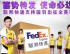 河北饶阳FEDEX联邦国际快递代理4-7折优惠