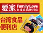 爱家台湾食品便利店加盟