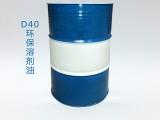 東莞 D40環保溶劑油 MSDS
