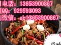 香辣鸡煲专业培训重庆鸡公煲短期学习班