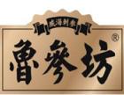 鲁参坊海洋蔬菜生活馆加盟