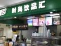 北七家 温都水城永辉超市出口 商业街卖场 2平米