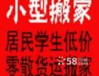 郑州赵师傅搬家居民学生特价来电吧有优惠