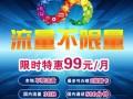 北京电信卡99元北京流量无限量+500分全国+3G全国流量