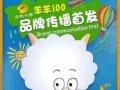 【羊羊100 羊奶粉】加盟官网/加盟代理