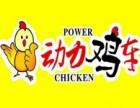 动力鸡车加盟热线动力鸡车加盟条件
