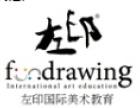 左印国际美术教育加盟 国际 品质 高端-全球加盟网