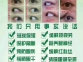福瑞达心生爱目洗眼液,眼球护理,招合作商,招代理商