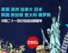 新干线日本留学 第21届留学展开启名校直通车