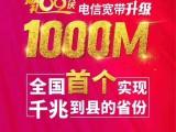 南宁电信宽带办理100M/200M光纤宽带新装续费安装