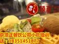 宁波华夫饼加盟培训教原料配方全套技术