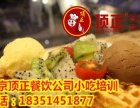 安庆华夫饼加盟培训教原料配方全套技术