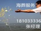北京海葬 北京骨灰海葬服务中心 北京海葬服务费用