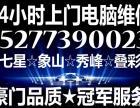全桂林专业上门电脑维修系统安装解决各种常见疑难杂症