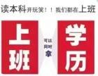 2018年深圳光明成人高考 成人高考容易吗