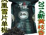 批发茶叶凤凰单枞新茶黄枝香雪片乌岽单从单丛袋装茶包邮
