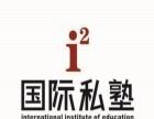 南昌国际私塾-全国连锁英语培训机构(可上门服务)