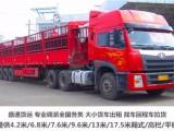 上海6.8米9.6米13米17.5米货车回程车出租回头车