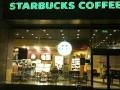 郑州星巴克咖啡加盟