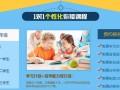 太原补习新学期数学英语补习班好/一对一辅导学校好