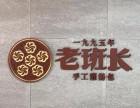 广州老班长灌汤包加盟费多少钱,广州老班长灌汤包加盟电话