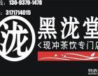 黑泷堂奶茶加盟怎么样 武汉开店多久能回本?
