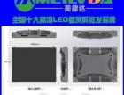 LED显示屏厂家-美律达科技买一送五大优惠