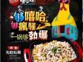 嘻哈鸡火锅全国加盟/特色养生麻辣自助火锅/嘻哈鸡